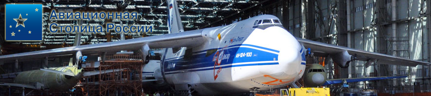 Ульяновский авиационный кластер